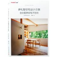 伊礼智住宅设计总集 现代日式木质住宅设计深度解析 赠送两栋别墅的PDF文件 建筑室内设计书籍