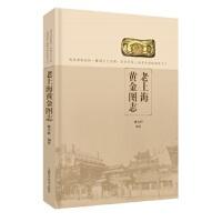 【新书店正品包邮】老上海黄金图志 傅为群著 上海科学技术出版社 9787547843345