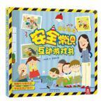 安全常识互动游戏书 杨金秀 文,香蕉猴 图,乐乐趣出版