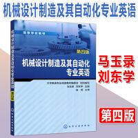 化工 机械设计制造及其自动化专业英语 第四版 第4版 马玉录 刘东学 精度设计材料选用制造加工 化学工业出版社 9787