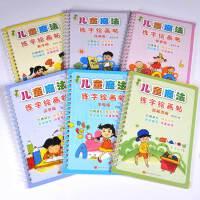 儿童魔法练字绘画帖凹槽练字帖 6册描红规范书写3-6岁自动褪色反复使用 幼儿园学前班临摹字帖幼儿数字拼音加减法字母汉字