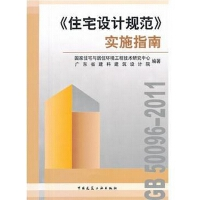 《住宅设计规范》实施指南