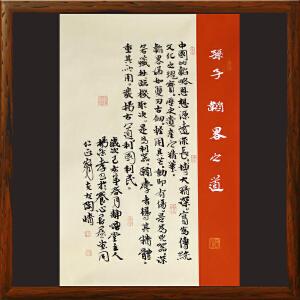 孙子《韬略之道》杨法孝山东书协理事,中国书协会员R2713