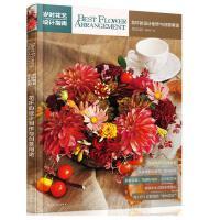 岁时花艺设计指南--岁时花艺设计指南――花环的设计制作与创意用途