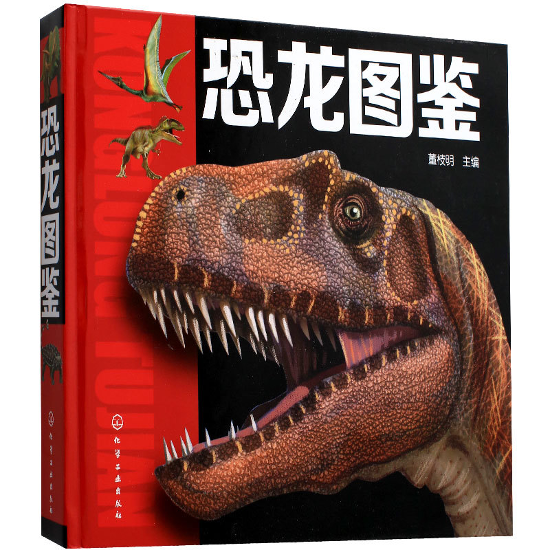 正版 恐龙彩色图鉴 少儿儿童恐龙科普 9-12岁 宝宝幼儿恐龙书大百科