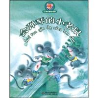 【新书店正版】红袋鼠睡前故事:会弹琴的小老鼠金波 等中国少年儿童出版社9787500793694