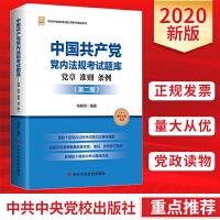 中国共产党党内法规考试题库-党章 准则 条例 (第二版) 中共中央党校出版社