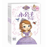 小公主苏菲亚纯美绘本系列(套装共4册)