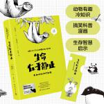 生命在于静止-有趣动物的冷知识(热销日本的趣萌动物科普)