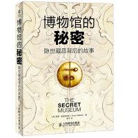 博物馆的秘密 隐世藏品背后的故事 9787115376237 人民邮电出版社
