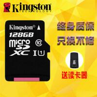 包邮送读卡器 金士顿 TF 128G 手机内存卡 C10 读速80M 行车记录仪卡 MicroSD存储卡 监控内存 网