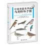 中国香港及华南鸟类野外手册*9787553954769 尹琏,费嘉伦,林超英