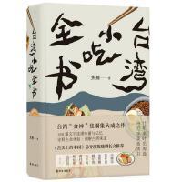 台湾小吃全书