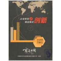 商道中国 企业转型之商业模式创新 万新立 6DVD 视频音像光盘影碟片