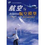 【新书店正版】航空与航空模型符其卫9787802432604中航书苑文化传媒(北京)有限公司
