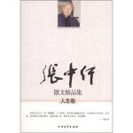 张中行散文精品集(人生卷) 张中行 北方文艺出版社 9787531726272