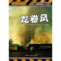 自然灾难探索系列 龙卷风