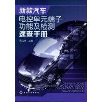 新款汽车电控单元端子功能及检测速查手册