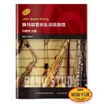 雅马哈管乐队训练教程--中音号 分谱 日本雅马哈管乐队训练教程 原版引进图书