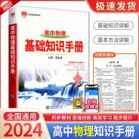 2021新版金星教育高中物理基础知识手册