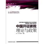 【RT5】中国开征碳税:理论与政策 苏明,傅志华 中国环境科学出版社 9787511106551