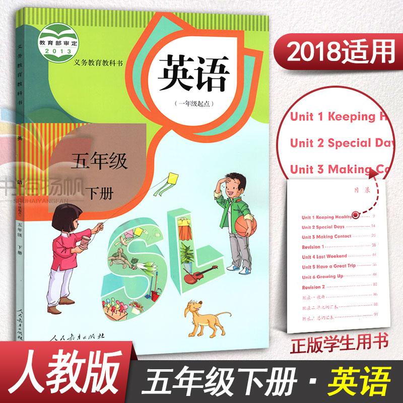 【正版2017人教版】小学五年级下册英语书 人教版 5年级下册英语课本 英语(一年级起点)五年级下册 人民教育出版社 绿色印刷 正版