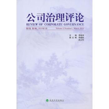 [二手95成新旧书]公司治理评论 第2卷第1辑  9787505898615 经济科学出版社
