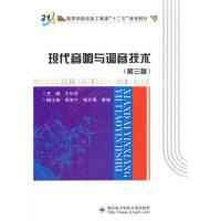 【正版现货】现代音响与调音技术(第三版) 王兴亮 9787560633534 西安电子科技大学出版社