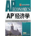【正版直发】AP 经济学 傅莹 9787300148038 暂无