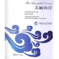 美丽海洋 中国海洋摄影家协会 海洋出版社 9787502787523