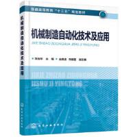 机械制造自动化技术及应用(刘治华) 刘治华 王晓洁肖献国 9787122321862 化学工业出版社