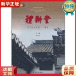 《礼耕堂》 徐进亮 苏州古吴轩出版社有限公司