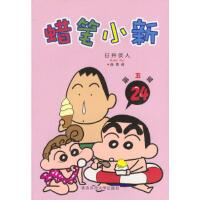 蜡笔小新(第五辑) 24(日)臼井仪人,涂奇陕西师范大学出版社9787561323519