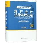 正版全新 中华人民共和国现行会计法律法规汇编(2019年版)
