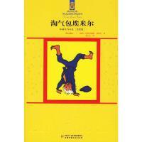 【正版】淘�獍�埃米��9787500781936中��少年�和�出版社