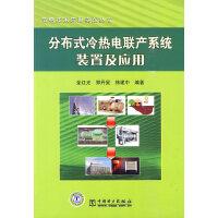 分布式冷热电联产系统装置及应用
