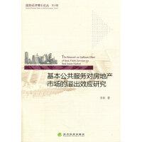 基本公共服务对房地产市场的溢出效应研究