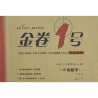 1年级数学(上)(苏教版)金卷1号