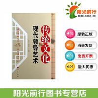 正版现货包发票传统文化与现代领导艺术 党政治热点书籍人文社科中国传统文化9787010117393