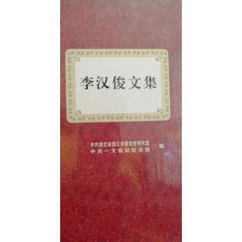李汉俊文集