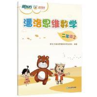 潘洛思维数学:二年级2(附练习册) 二年级数学思维启蒙趣味数学思