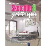 SketchUp 8完全学习手册(配光盘)(完全学习手册) 谭志彬 清华大学出版社 9787302273400 【新华