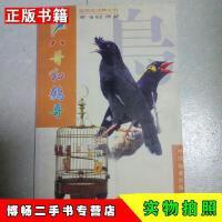 【二手9成新】八哥和鹩哥王增年主编中国农业出版社