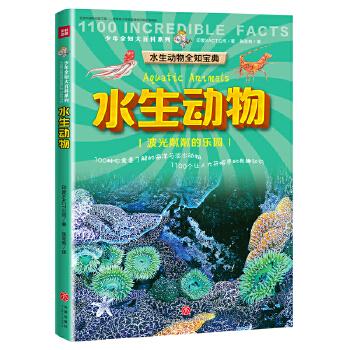 水生动物—少年全知大百科系列 本书遴选100种水中生活的动物,为您介绍1100个关于这群生物的有趣现象