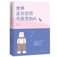 现货 世界正在惩罚不改变的人 慕容素衣著 十点读书 二更食堂 时光深处的优雅 畅销书排行榜lz北京联合