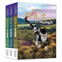 现货猫武士外传567全3册6-12岁外国儿童文学少儿动物小说书籍猫武士外传6高星的复仇+牙的秘密+不为人知的故事中小学