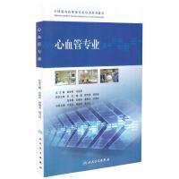 正版现货 全国临床药师规范化培训系列教材--心血管专业 马金昌主编 人民卫生出版社