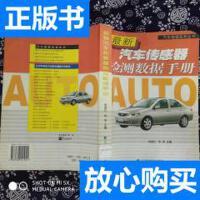 [二手旧书9成新]*汽车传感器检测数据手册 /陈涛 辽宁科学技术
