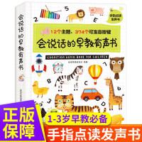 会说话的有声书宝宝手指点读发声书幼儿早教书籍0―3到6岁1-2英语启蒙英文大书婴儿发音认知语音书本儿童绘本益智带声音有