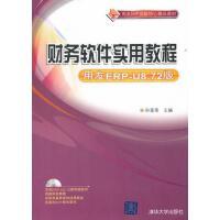 【正版二手书旧书9成新左右】财务软件实用教程(用友ERP-U8.72版)()(用友ERP实验中心精9787302269